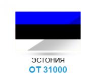 ЭСТОНИЯ ОТ 31000